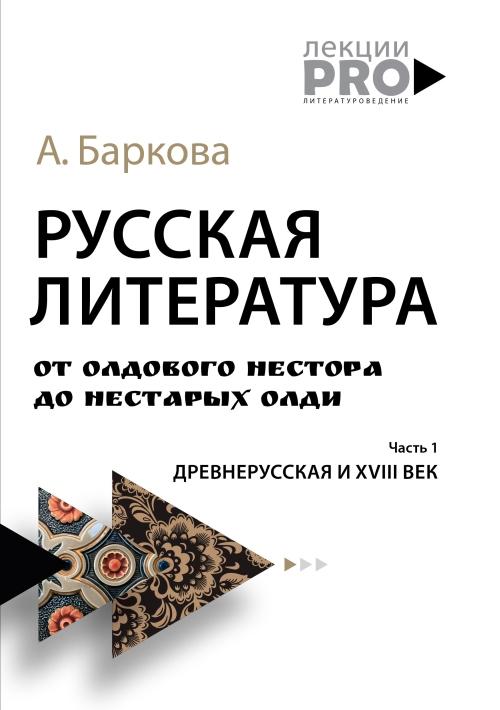 Александра Баркова «Русская литература. От олдового Нестора до нестарых Олди»