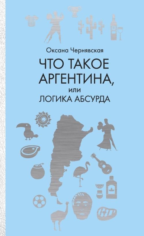 Оксана Чернявская «Что такое Аргентина»