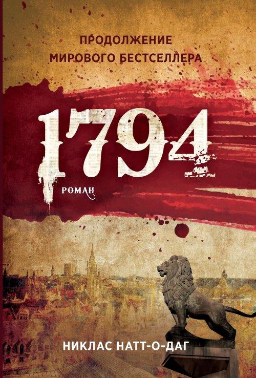 Никлас Натт-о-Даг «1794»