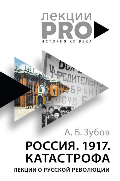Андрей Зубов «Лекции о русской революции»