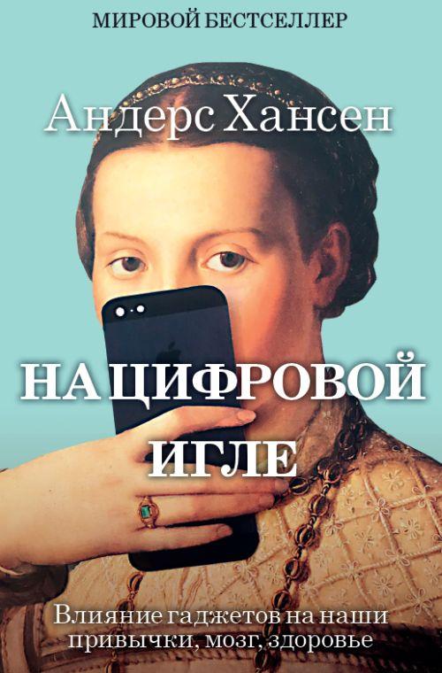 Андерс Хансен «На цифровой игле. Влияние гаджетов на наши привычки, мозг, здоровье»