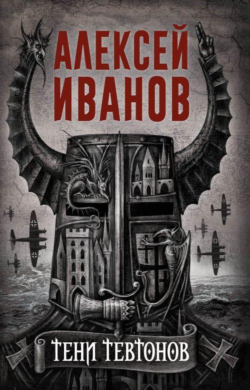 Алексей Иванов «Тени тевтонов»