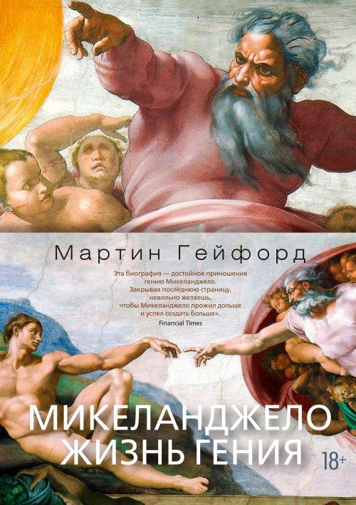 Мартин Гейфорд «Микеланджело. Жизнь гения»