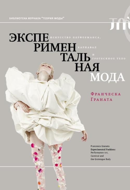 Франческа Граната «Экспериментальная мода. Искусство перформанса, карнавала и гротескное тело»
