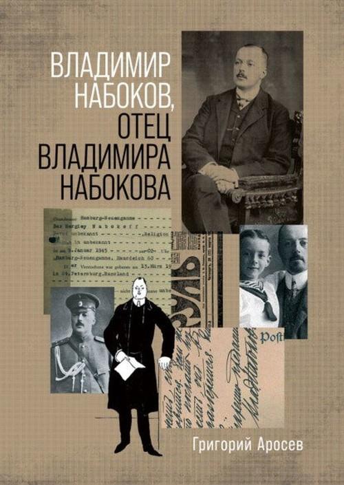 Григорий Аросев «Владимир Набоков, отец Владимира Набокова»