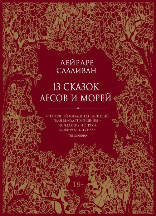 Дейрдре Салливан «13 сказок лесов и морей»