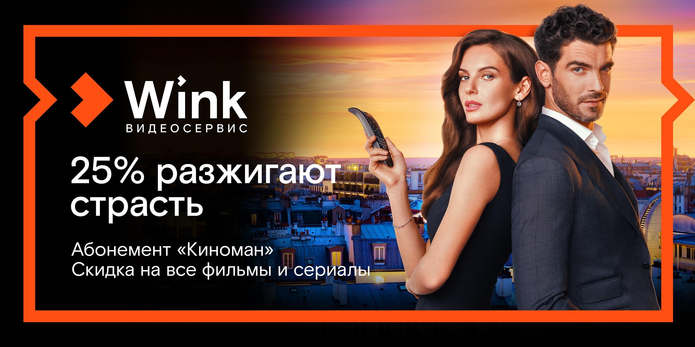 Сибирякам предлагают стать «Киноманами» вместе с Wink