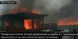 Четыре деревянные усадьбы уничтожил пожар в Иркутском районе