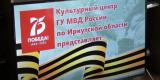 В Иркутске полицейские подарили телевизоры ветеранам Великой Отечественной войны