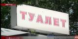 В Иркутске не хватает общественных туалетов