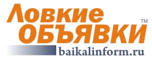 Объявления иркутск