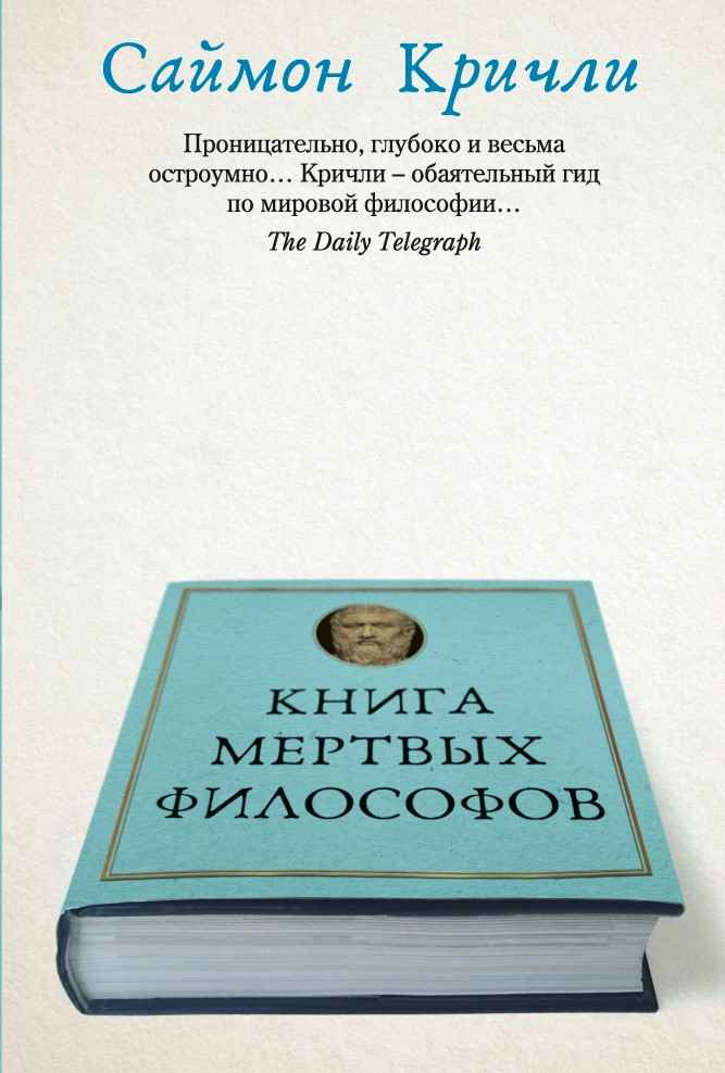 Саймон Кричли «Книга мертвых философов»