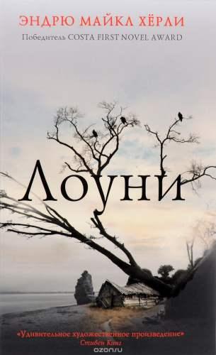 Эндрю Майкл Херли «Лоуни»