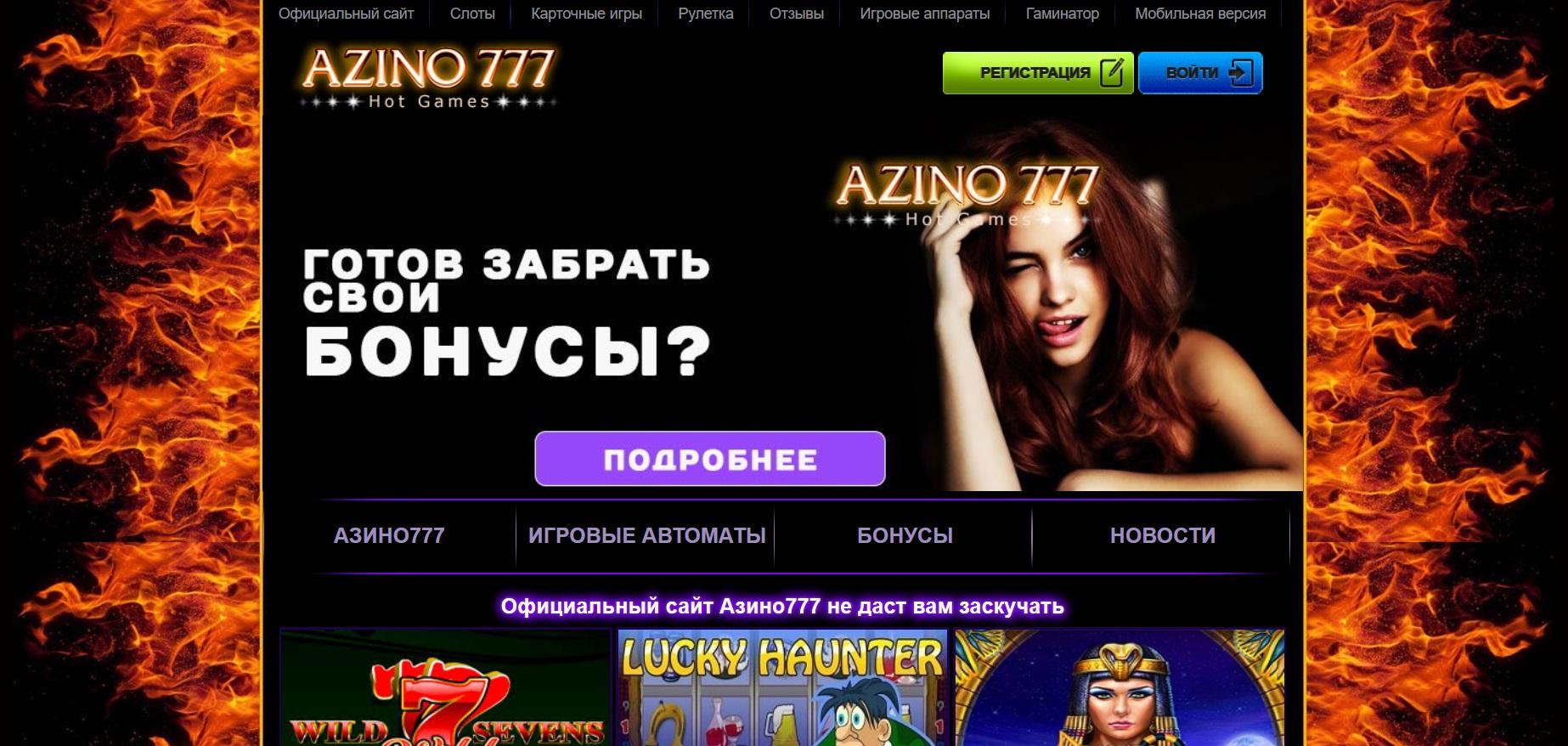 азино 777 официальный сайт версия