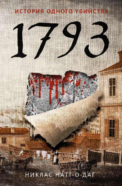 Никлас Натт-о-Даг «1793»