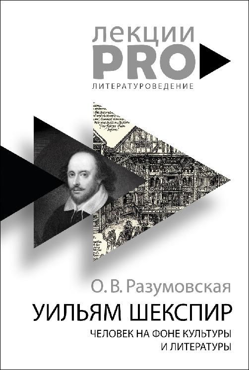 Оксана Разумовская «Уильям Шекспир. Человек на фоне культуры и литературы»