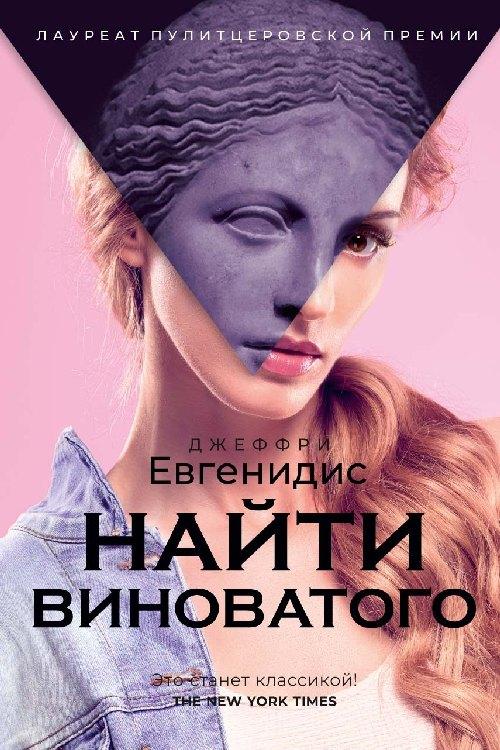 Джеффри Евгенидис «Найти виноватого»