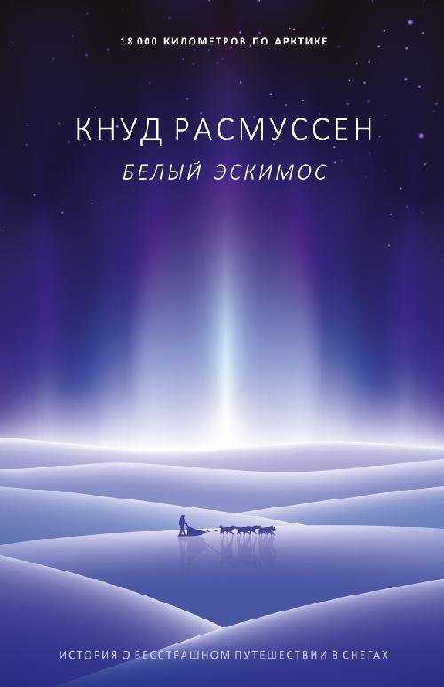 Кнуд Расмуссен «Белый эскимос»