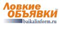 БайкалИНФОРМ - Объявления в Иркутске