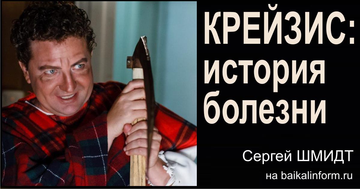 Политический обозрение от Сергея Шмидта