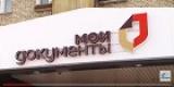 Ангарск: получить или поменять водительские права можно через МФЦ