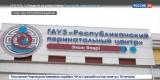 Новый перинатальный центр открылся в Улан-Удэ